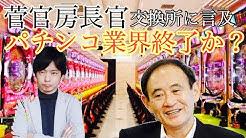 菅官房長官がパチンコの景品交換の換金禁止に言及する