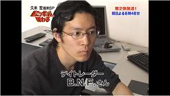 【まとめ】天才投資家BNF氏に関する動画