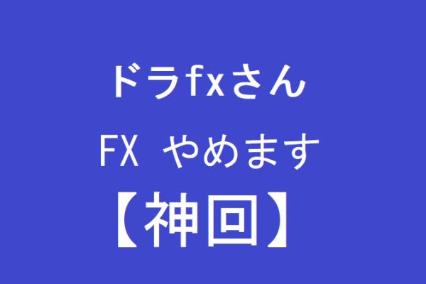【神回】ドラfxさん、もうFXやめます【FXから退場】