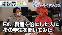 オレ的ゲーム速報JIN × カニトレーダー【FXコラボ動画】