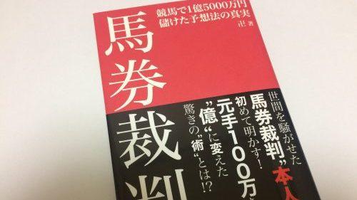 卍氏の著書【馬券裁判】読んでレビューします