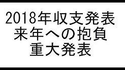 ドラfx VS オレ的ゲーム速報JIN FX投資部【2018年収支】