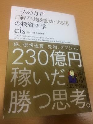 話題の本、CISさんの「一人の力で日経平均を動かせる男の投資哲学」が届いた