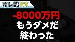 ドラfx vs オレ的ゲーム速報JIN YouTube収益対決【FX負け組ユーチューバー】
