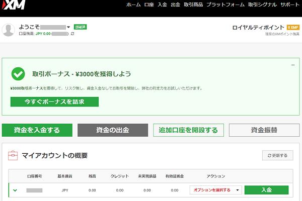XMの取引ボーナス3000円を獲得しよう