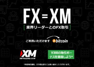 XMは低資金から始められ、億トレになる一番近いFX口座なのだ!