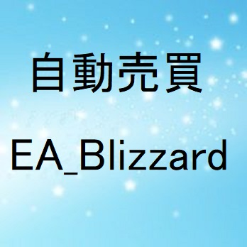 FXの自動売買プログラム EA_Blizzardを購入してみた!