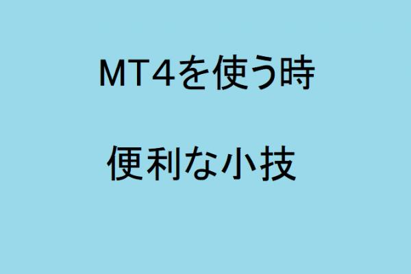 MT4を使ってバックテストをする時便利な小技