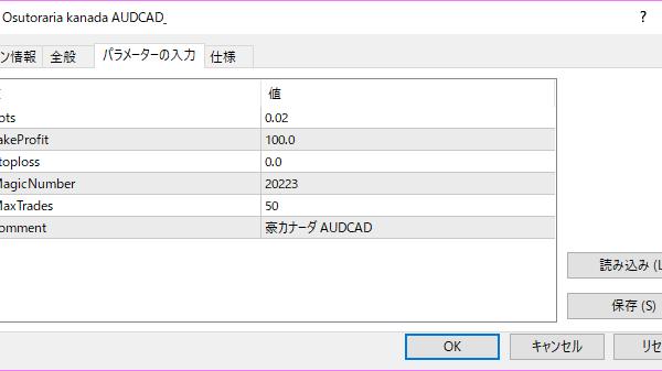 FX EA「豪カナーダ AUDCAD」のパラメーターを確認してみた