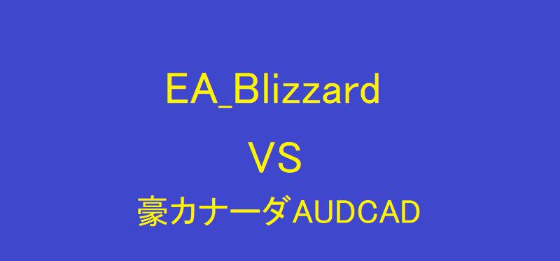 「EA_Blizzard」「豪カナーダAUD/CAD」2つのEAを徹底比較①