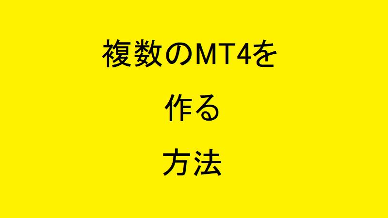 複数のMT4を作る方法【バックテスト、デモ口座用など】