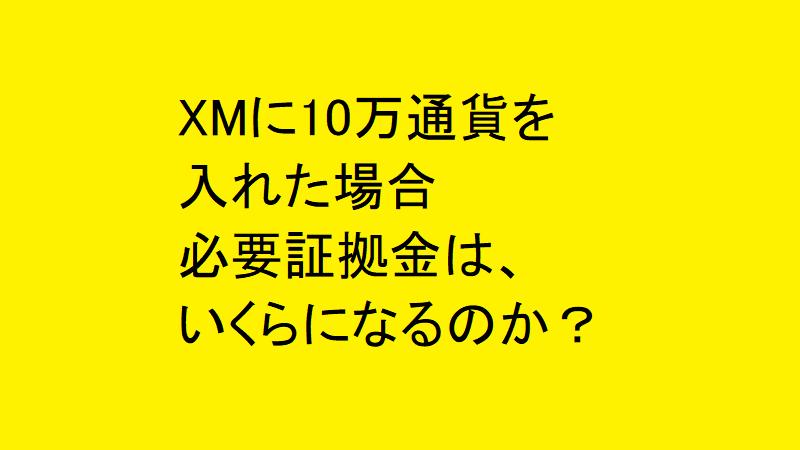 XMでドル円に10万通貨を入れた場合、必要証拠金はいくらになるのか?