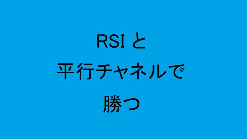 RSIと平行チャネルで勝つ