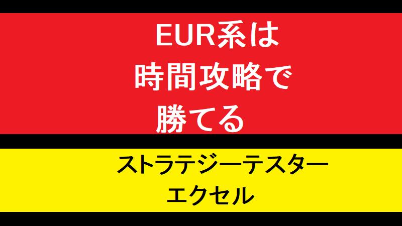 EUR系は時間攻略で勝てる【ストラテジーテスター×エクセル検証】